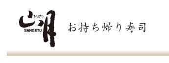 寿司・弁当・オードブル 山月 パリヤ店