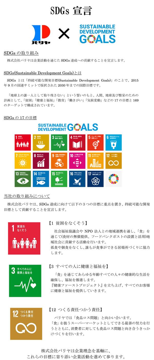 SDGs 宣言