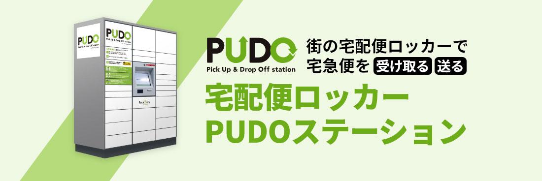 宅配便ロッカーをPUDOステーションを設置しました